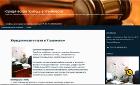 помощь юриста, адвоката в ульяновске