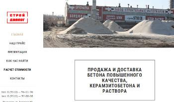 Продажа и доставка Бетона в Ульяновске и области