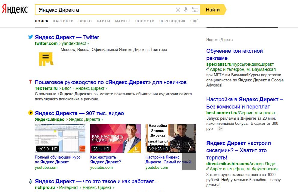 Проверка для яндексдирект реклама других сайтов новости сми статьи сайта создайте свой базовый