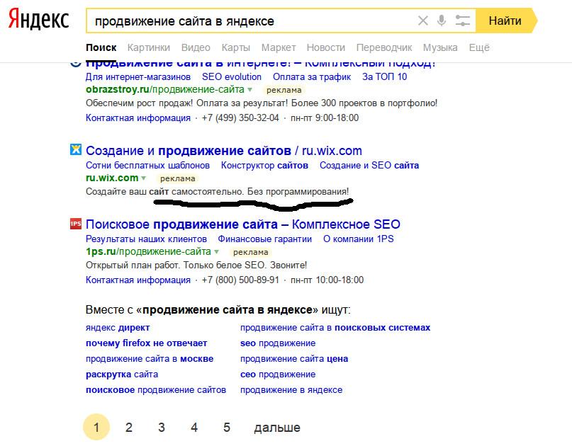 Wix продвижение сайта в яндексе арс и компания сайт